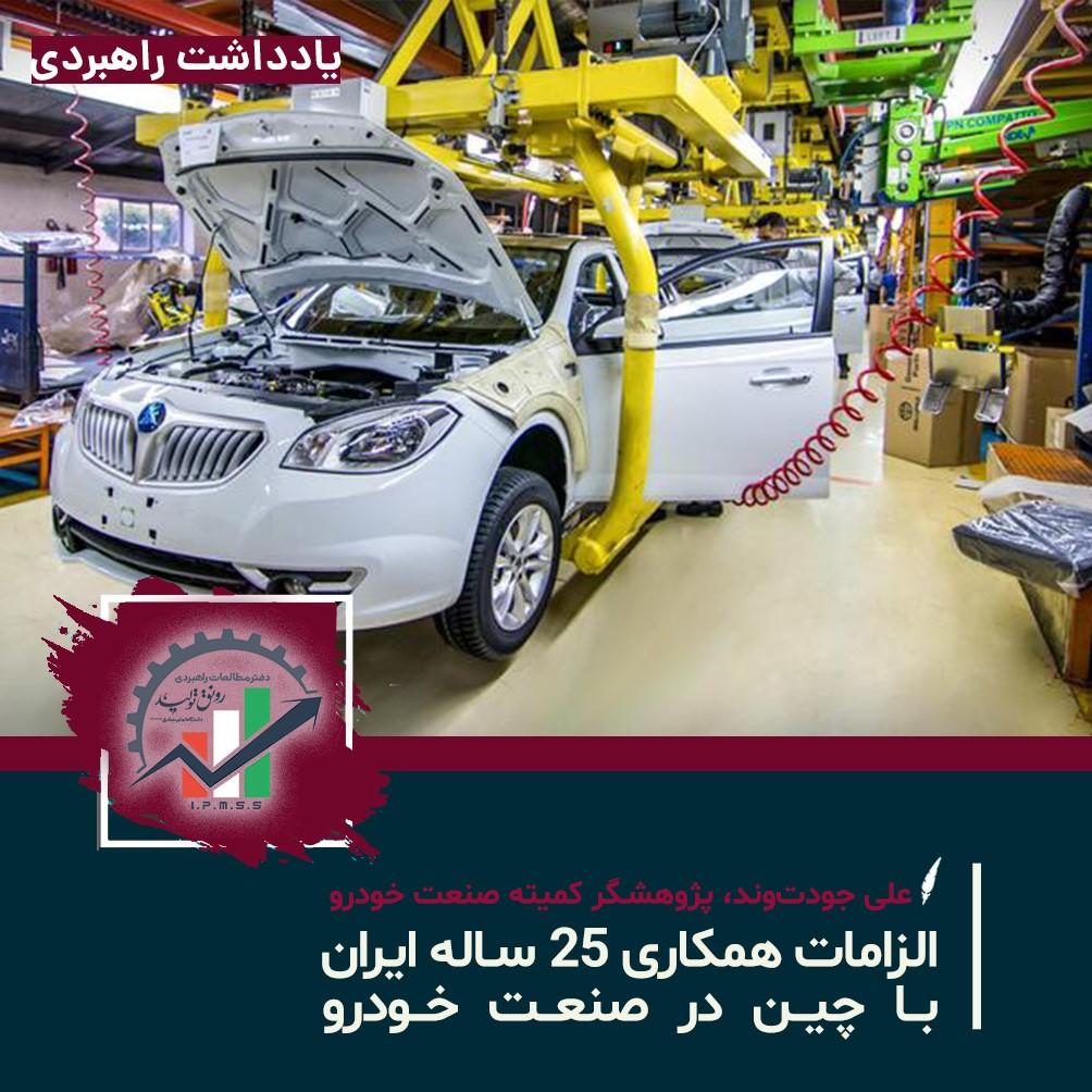 الزامات همکاری ۲۵ ساله ایران با چین در صنعت خودرو
