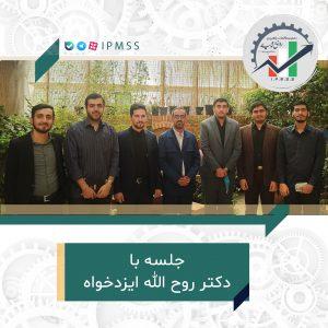 جلسه شورای مرکزی با دکتر روح الله ایزدخواه