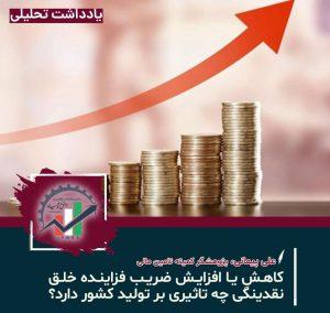 کاهش یا افزایش ضریب فزاینده خلق نقدینگی چه تاثیری بر تولید کشور دارد؟