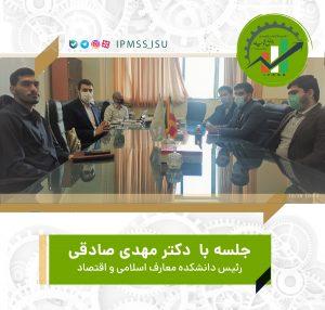 جلسه شورای مرکزی با دکتر مهدی صادقی شاهدانی