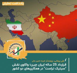 """قرارداد ۲۵ ساله ایران چین؛ واکاوی نقش """"سیتیک تراست"""" در همکاریهای دو کشور"""