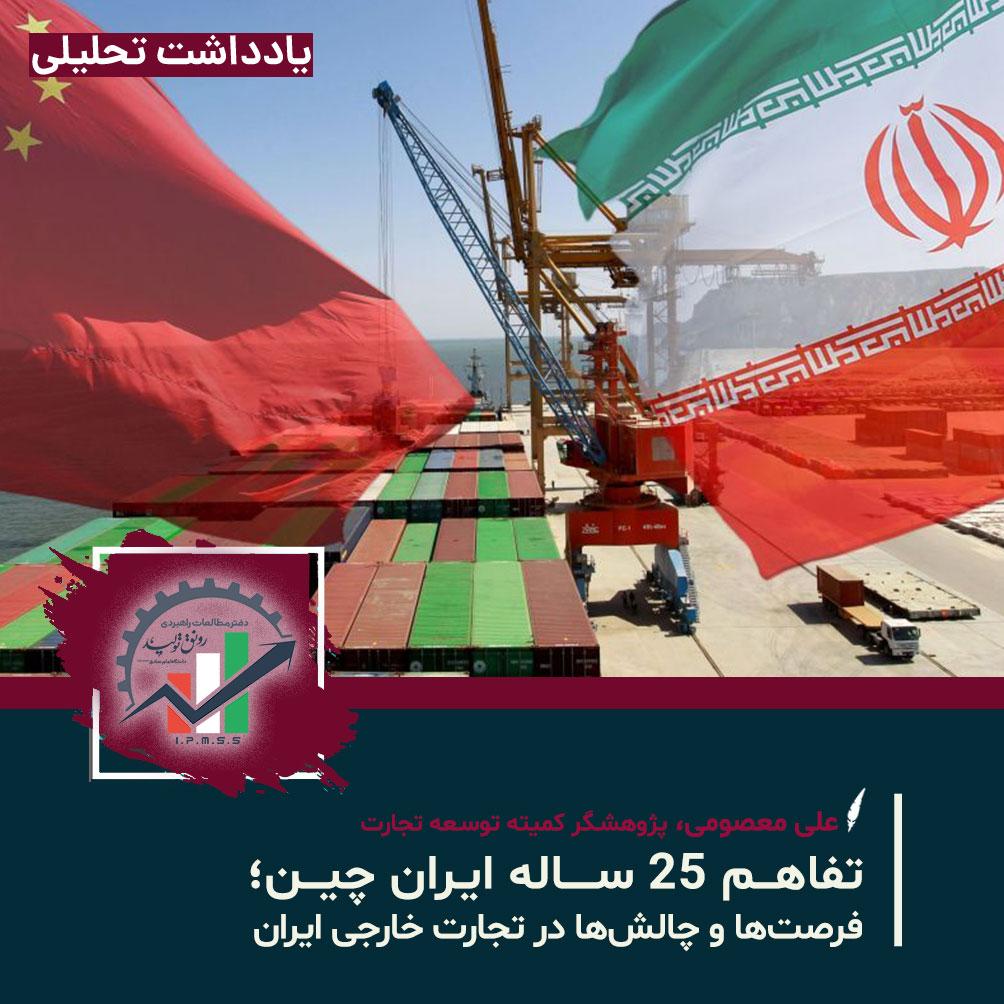تفاهمنامه ۲۵ساله؛ فرصتها و چالشها در تجارت خارجی ایران