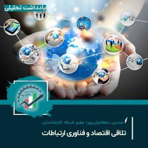 تلاقی اقتصاد و فناوری ارتباطات