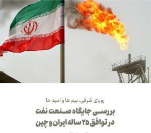 بررسی جایگاه صنعت نفت در توافق 25 ساله ایران و چین