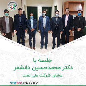 جلسه کمیته صنعت نفت و انرژی با دکتر دانشفر