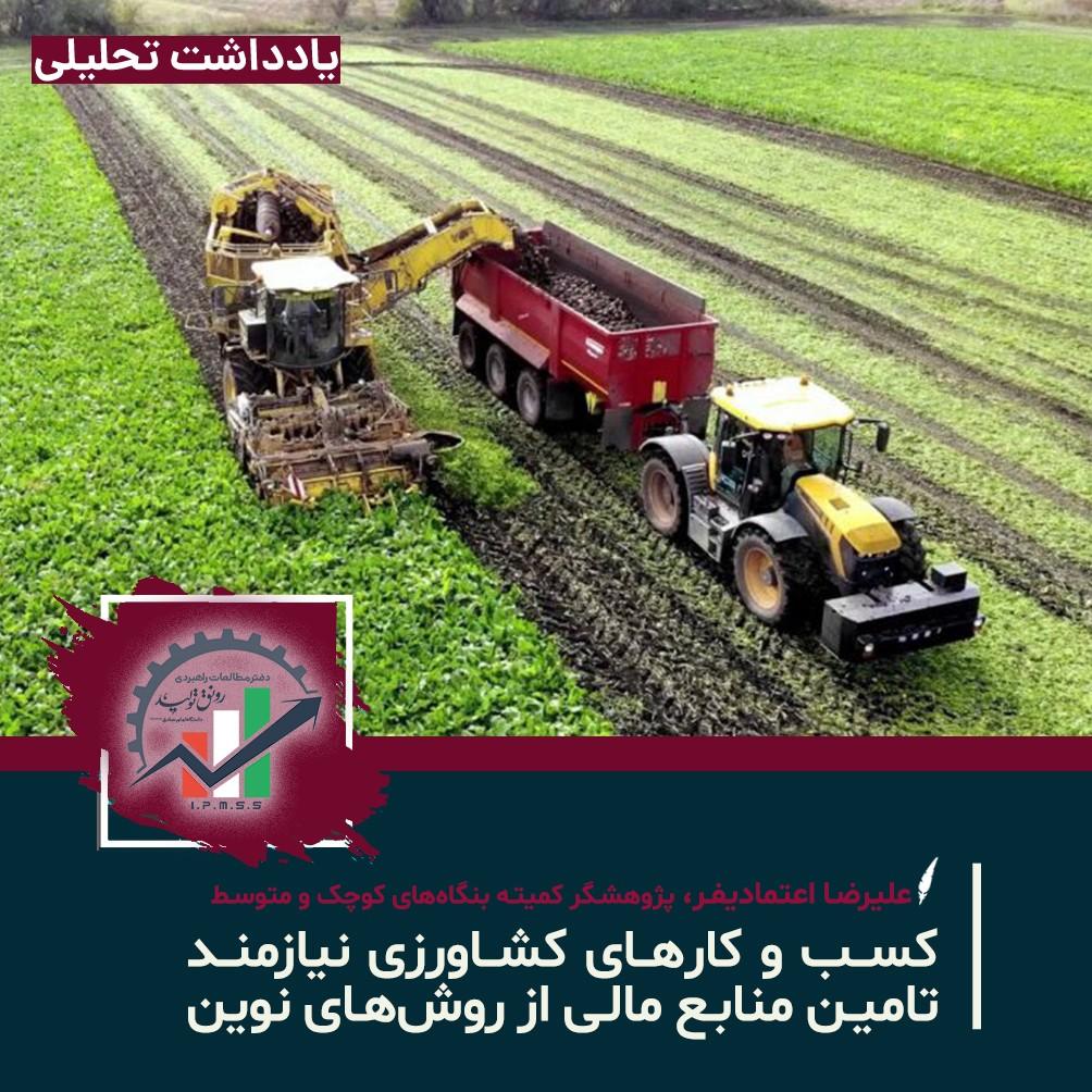 کسبو کارهای کشاورزی؛ تامین منابع مالی از روشهای نوین