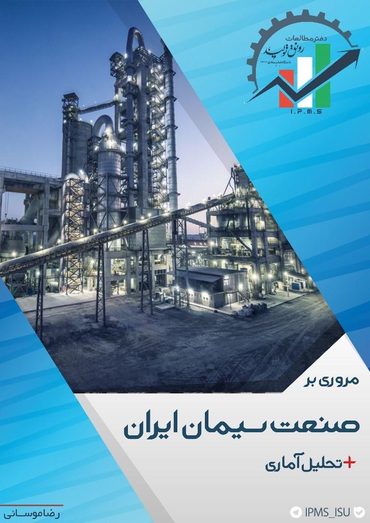 مروری بر صنعت سیمان ایران + تحلیل آماری