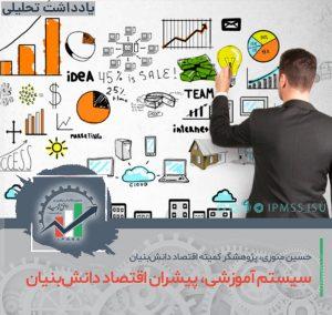 ویژگیهای یک نظام آموزشی کارآمد