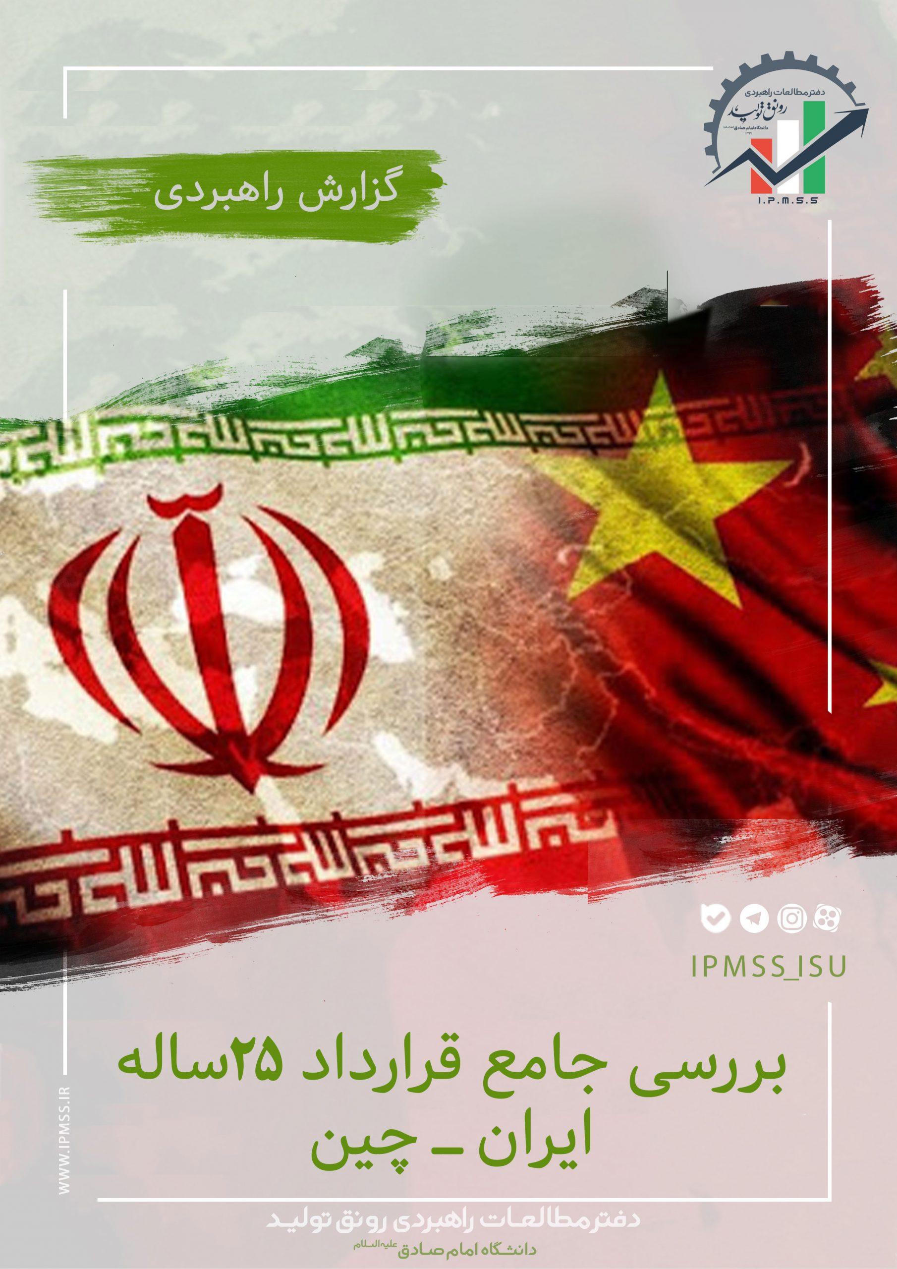 بررسی جامع قرارداد 25 ساله ایران-چین