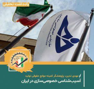 آسیبشناسی خصوصیسازی در ایران