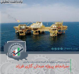 میدان گازی فرزاد؛ ثروت ملی در انتظار تصمیم حیاتی