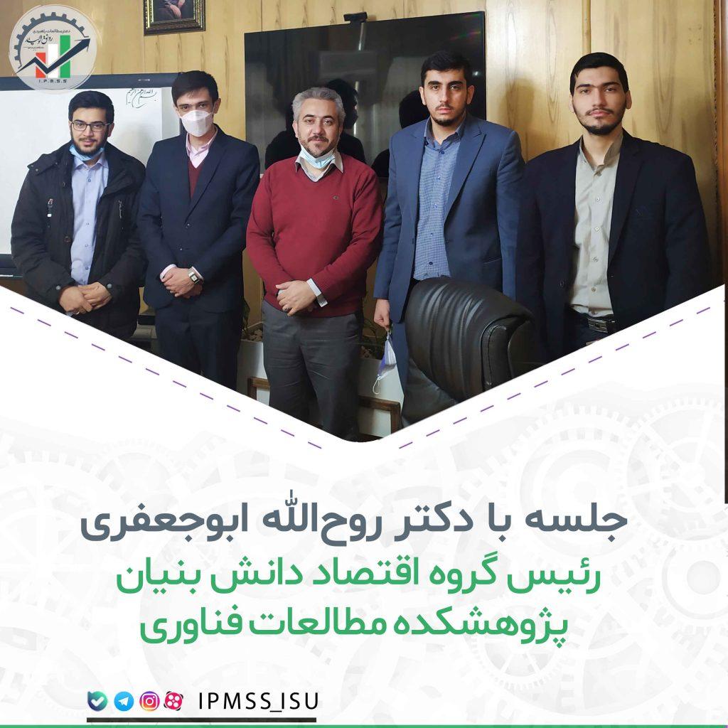 جلسه با دکتر روحالله ابوجعفری