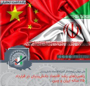 رشد اقتصاد دانشبنیان در توافق ۲۵ ساله ایران و چین
