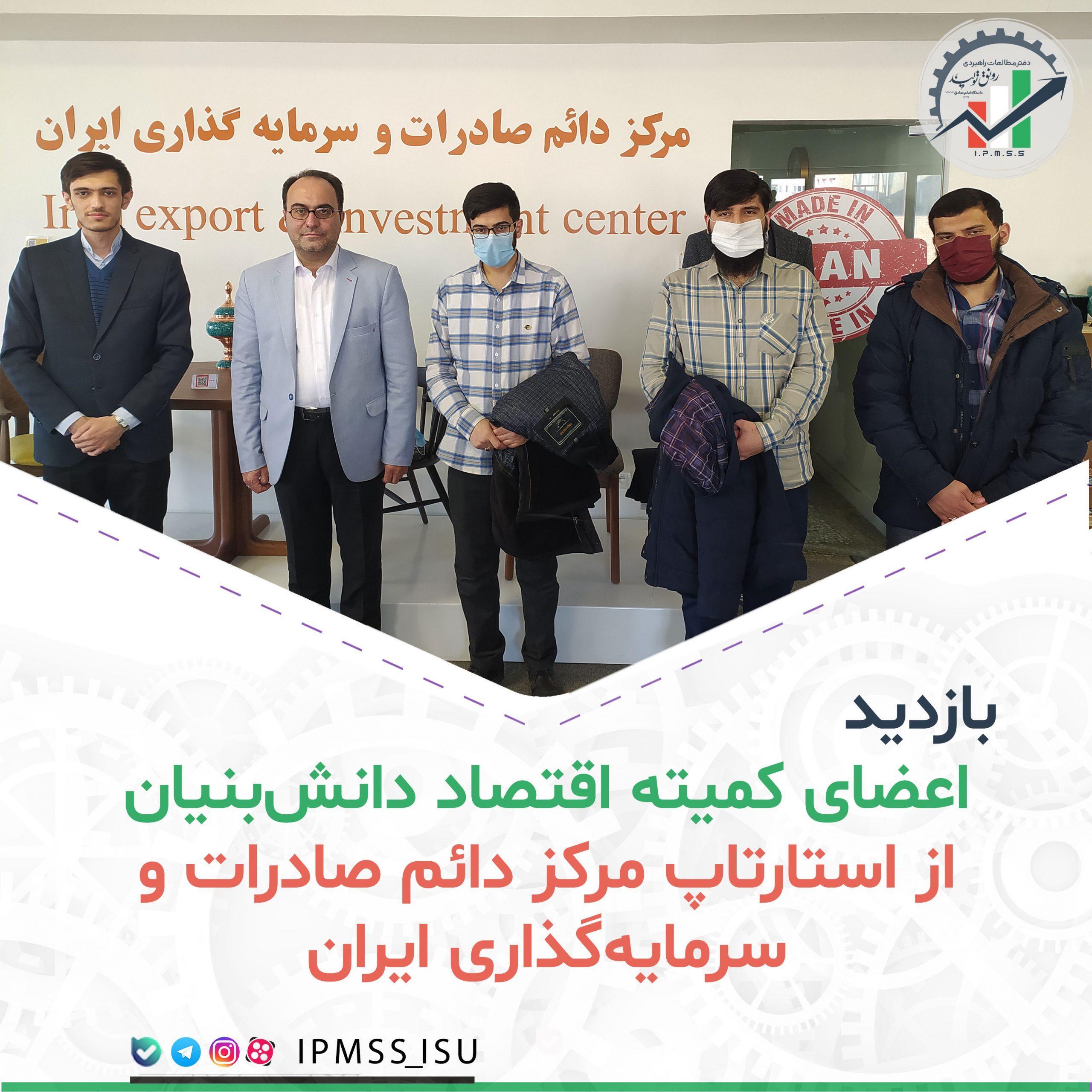 بازدید از مرکز دائم صادرات و سرمایه گذاری ایران