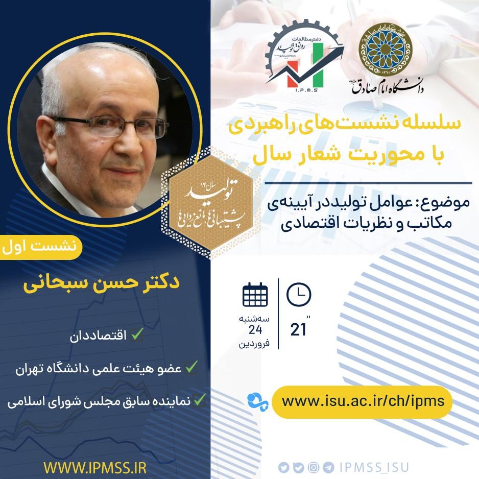 عوامل تولید در آیینهی مکاتب و نظریات اقتصادی: دکترحسن سبحانی
