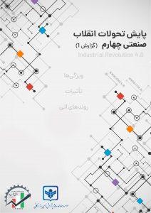 پایش تحولات انقلاب صنعتی چهارم-شماره اول