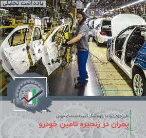 بحران در زنجیره تامین خودرو