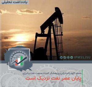 هشدار به کشورهای نفتی از جمله ایران/ پایان عصر نفت نزدیک است