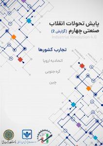 پایش تحولات انقلاب صنعتی چهارم-گزارش دوم