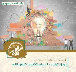 رونق تولید با سیاستگذاری کارآفرینانه